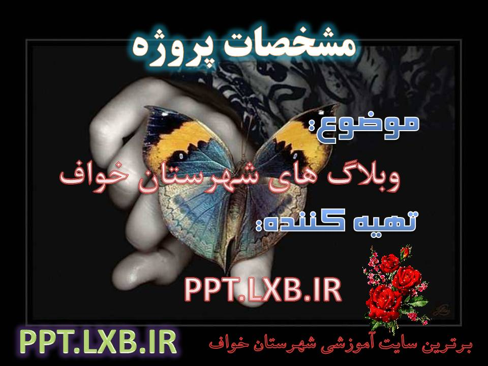 http://shike.persiangig.com/ppt.lxb.ir/Amar/Cover%20Project.jpg