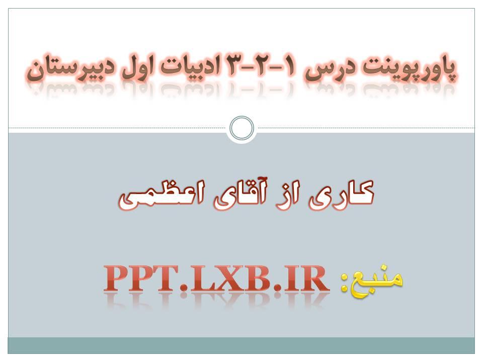 http://shike.persiangig.com/ppt.lxb.ir/adabiyat%201/image.jpg