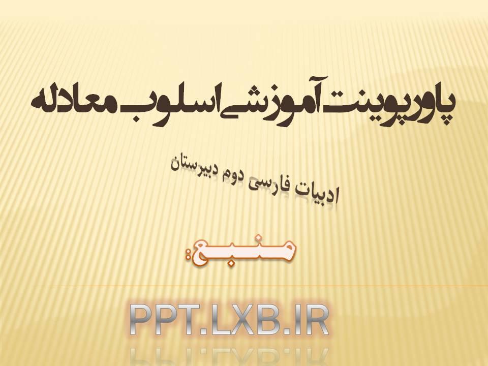 ادبیات فارسی - پاورپوینت آموزش اسلوب ...